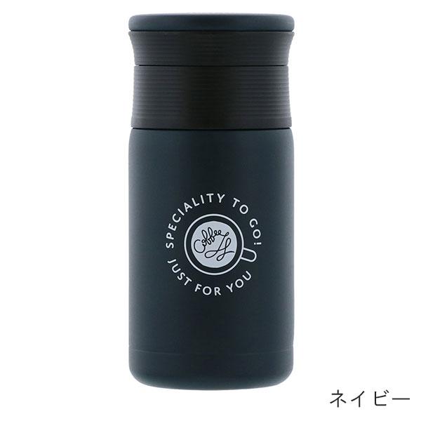 コーヒーカフェマグボトル 200ml