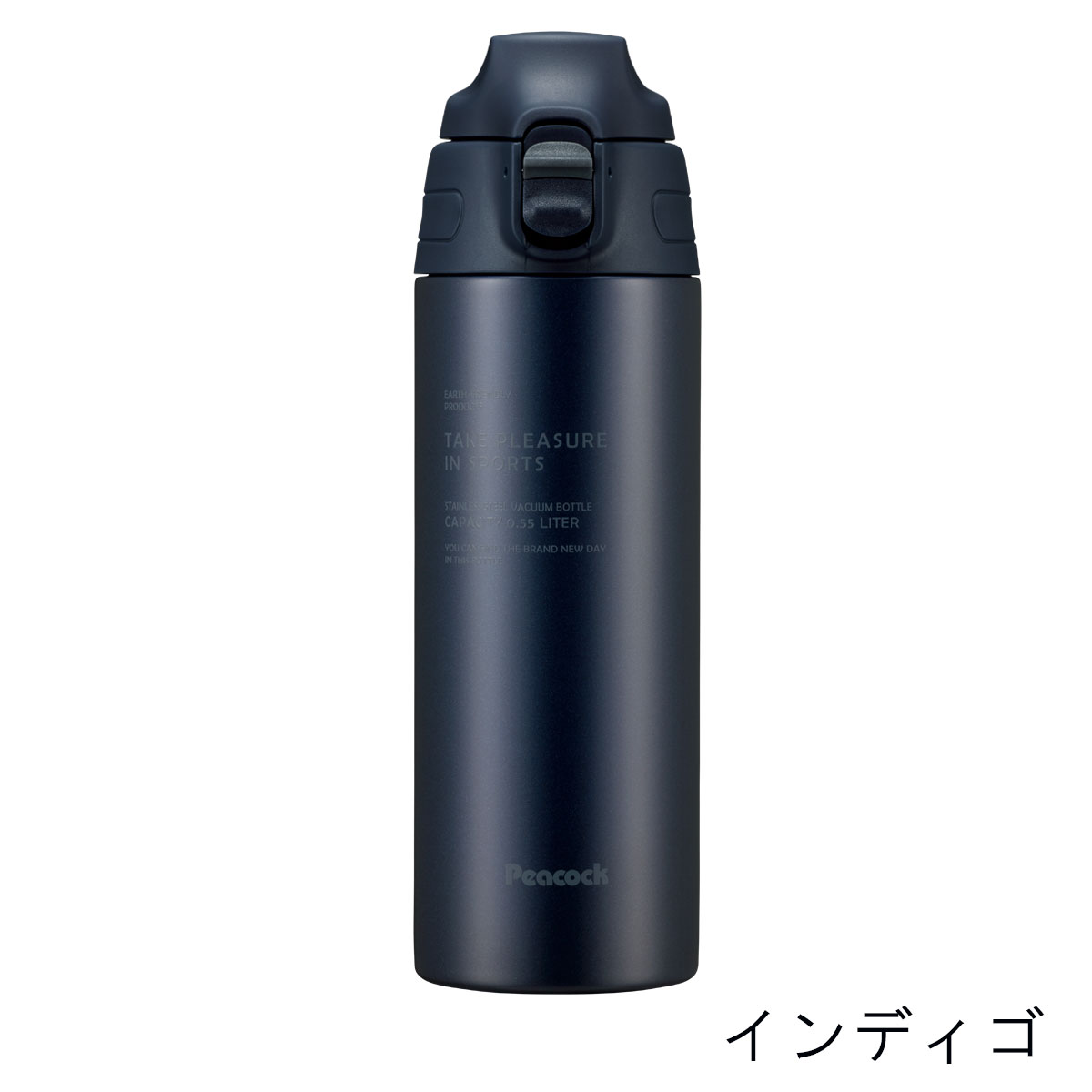 ピーコック ワンタッチ式 ステンレスボトル 550ml