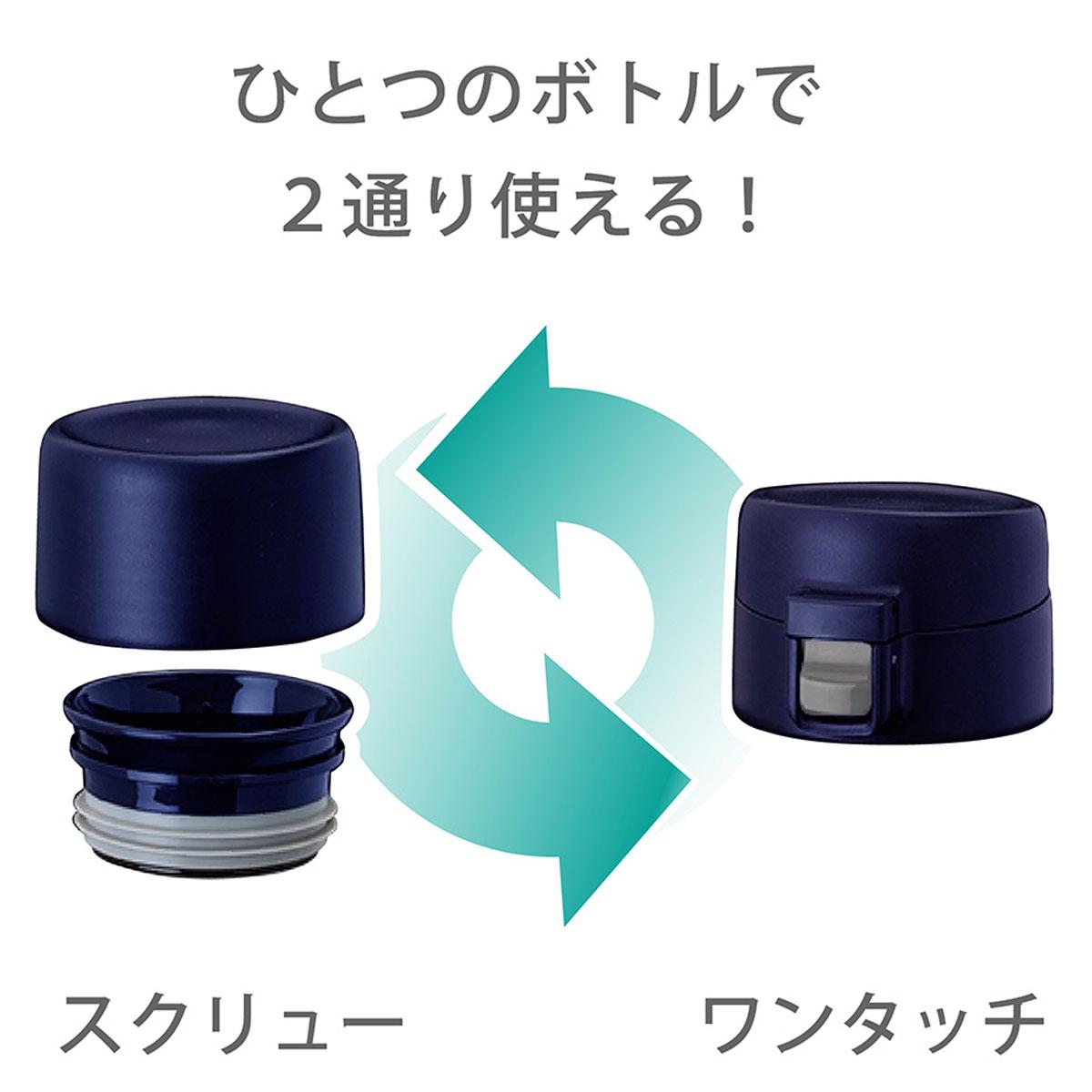 軽量2WAYマグボトル 500ml・520ml(キャップ2種付き)