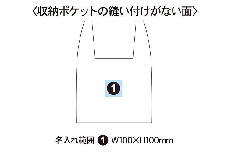折り畳めるレジバッグ(巾着タイプ)