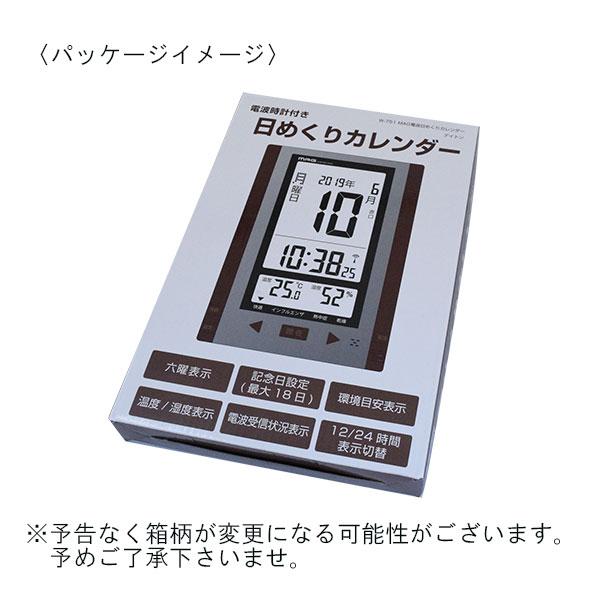 デジタル電波時計 日めくりカレンダー機能付き