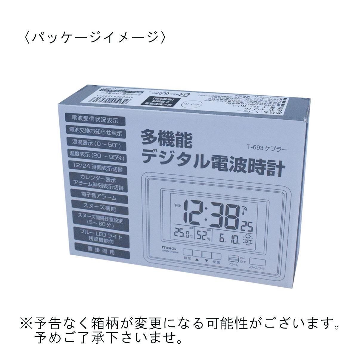 デジタル電波時計 ケプラー