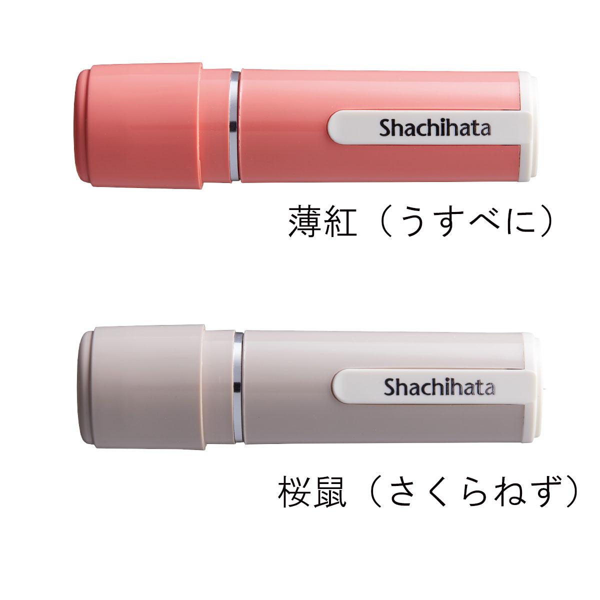 シヤチハタ ネーム9 日本の伝統色