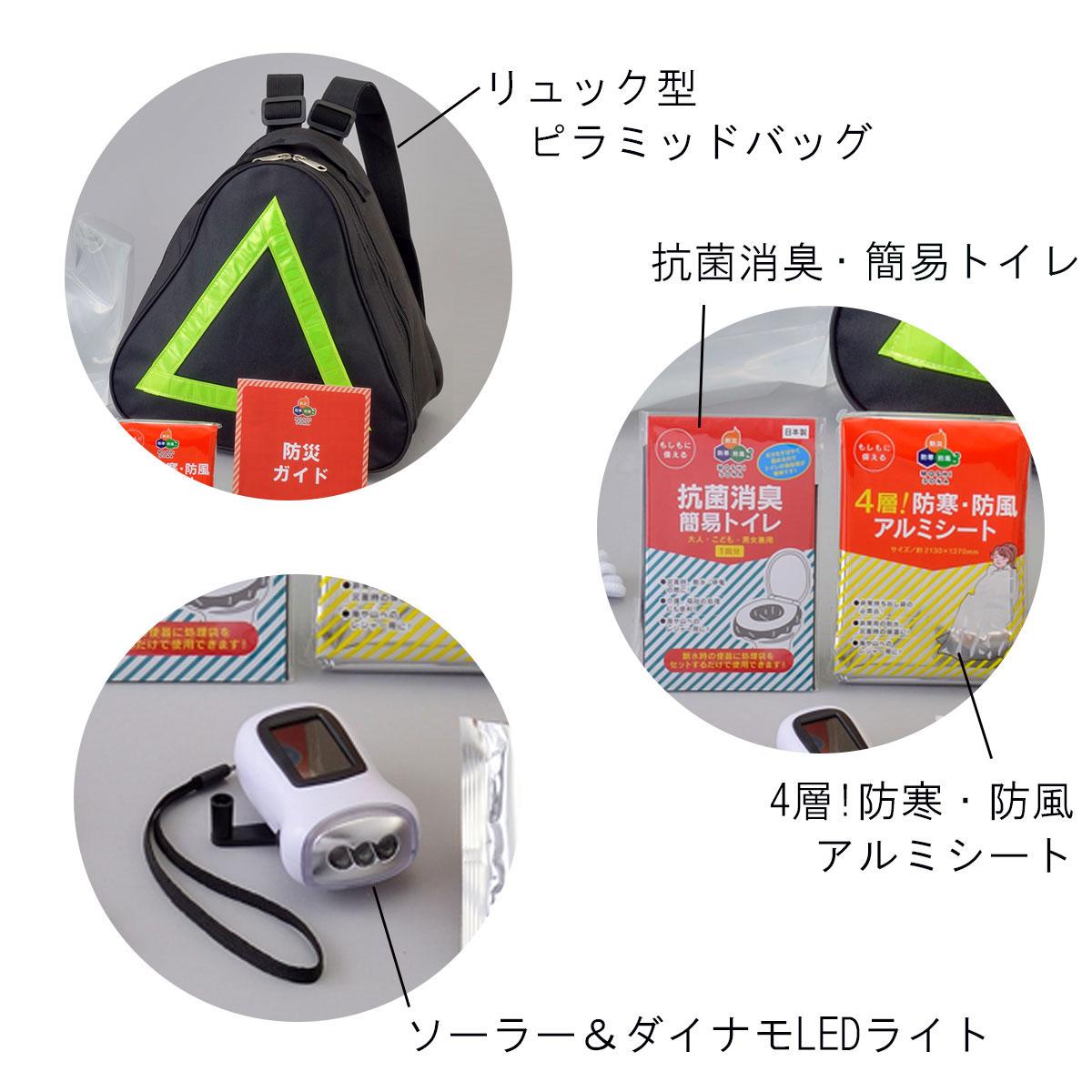 ピラミッドバッグ 非常用 防災10点セット