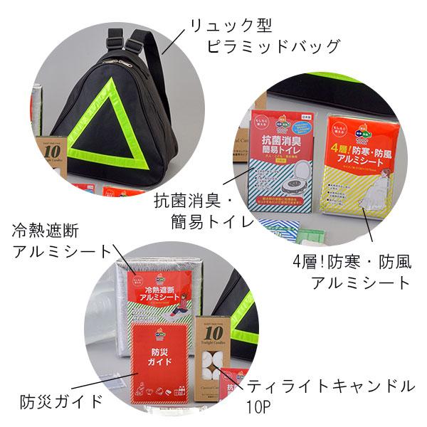 ピラミッドバッグ 非常用 防災20点セット