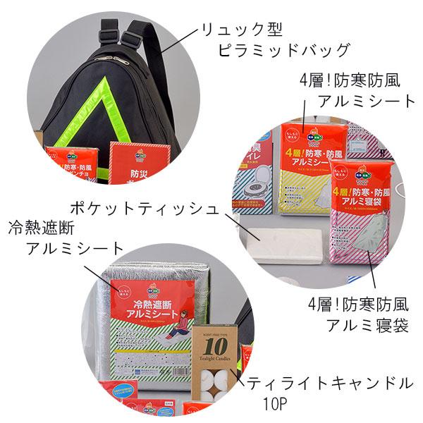 ピラミッドバッグ 非常用 防災30点セット