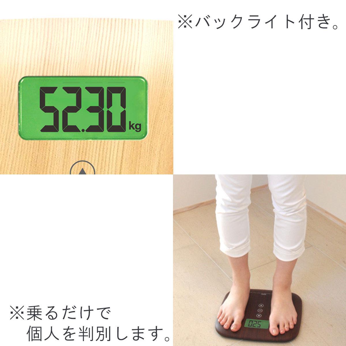 dretec(ドリテック)体重体組成計 BS-244