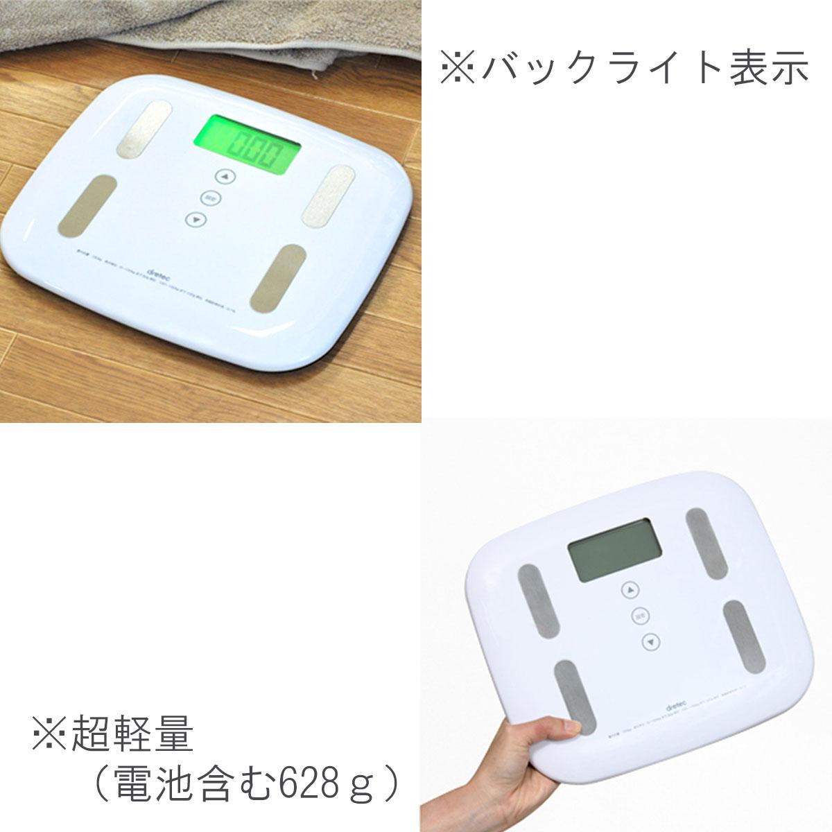 dretec(ドリテック)体重体組成計 ピエトラプラス BS-238