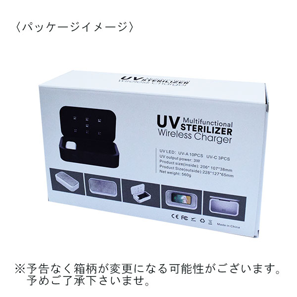 Qi対応 ワイヤレス充電機能付き UV除菌ボックス