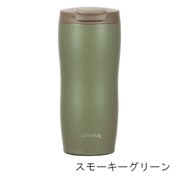 パール金属 カフェマグ フタ付タンブラー 360ml