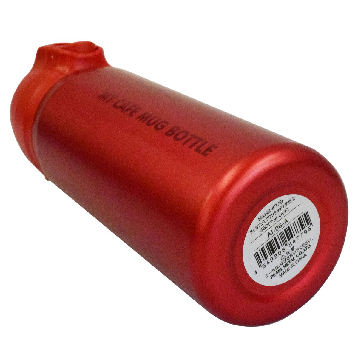 パール金属 マイカフェマグ ワンタッチマグボトル 350ml