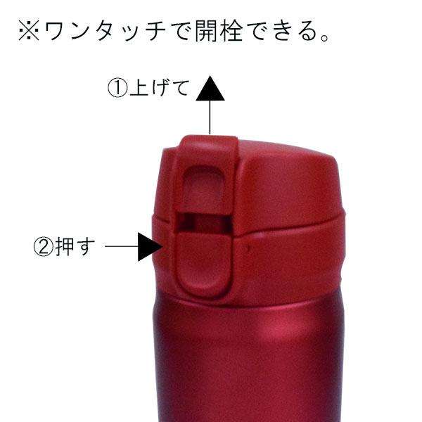 パール金属 マイカフェマグ ワンタッチマグボトル 500ml