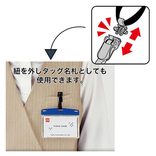 脱着式 吊り下げ名札(横型) アーバンスタイル ソフトタイプ