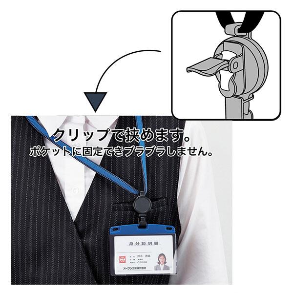 リール付き吊り下げ名札(横型) アーバンスタイル ソフトタイプ