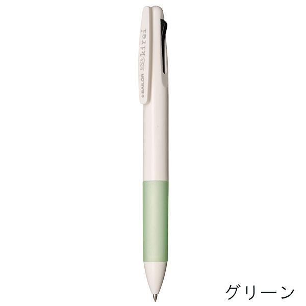 セーラー万年筆 光触媒セラピカキレイ 3色ボールペン