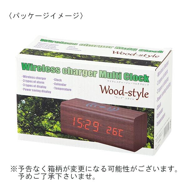 木製 ワイヤレスチャージャー&マルチクロック