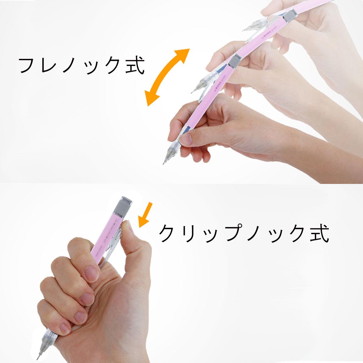トンボ鉛筆 モノグラフ 0.5mm パステルカラー