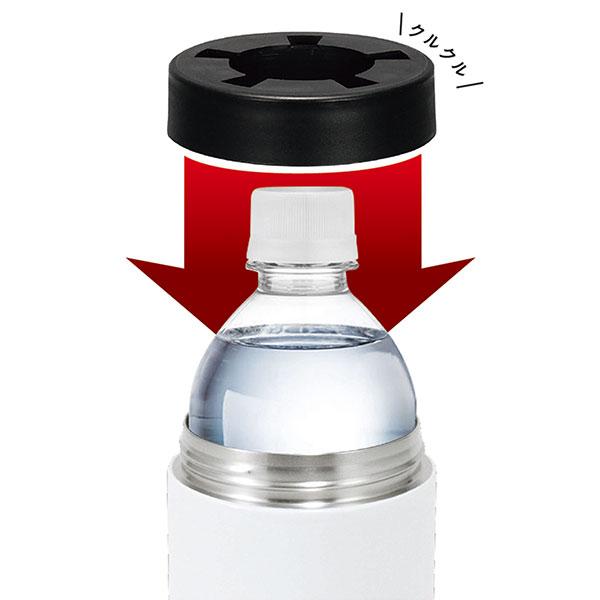真空二重ステンレス ポーチ付ペットボトルホルダー(500ml用)