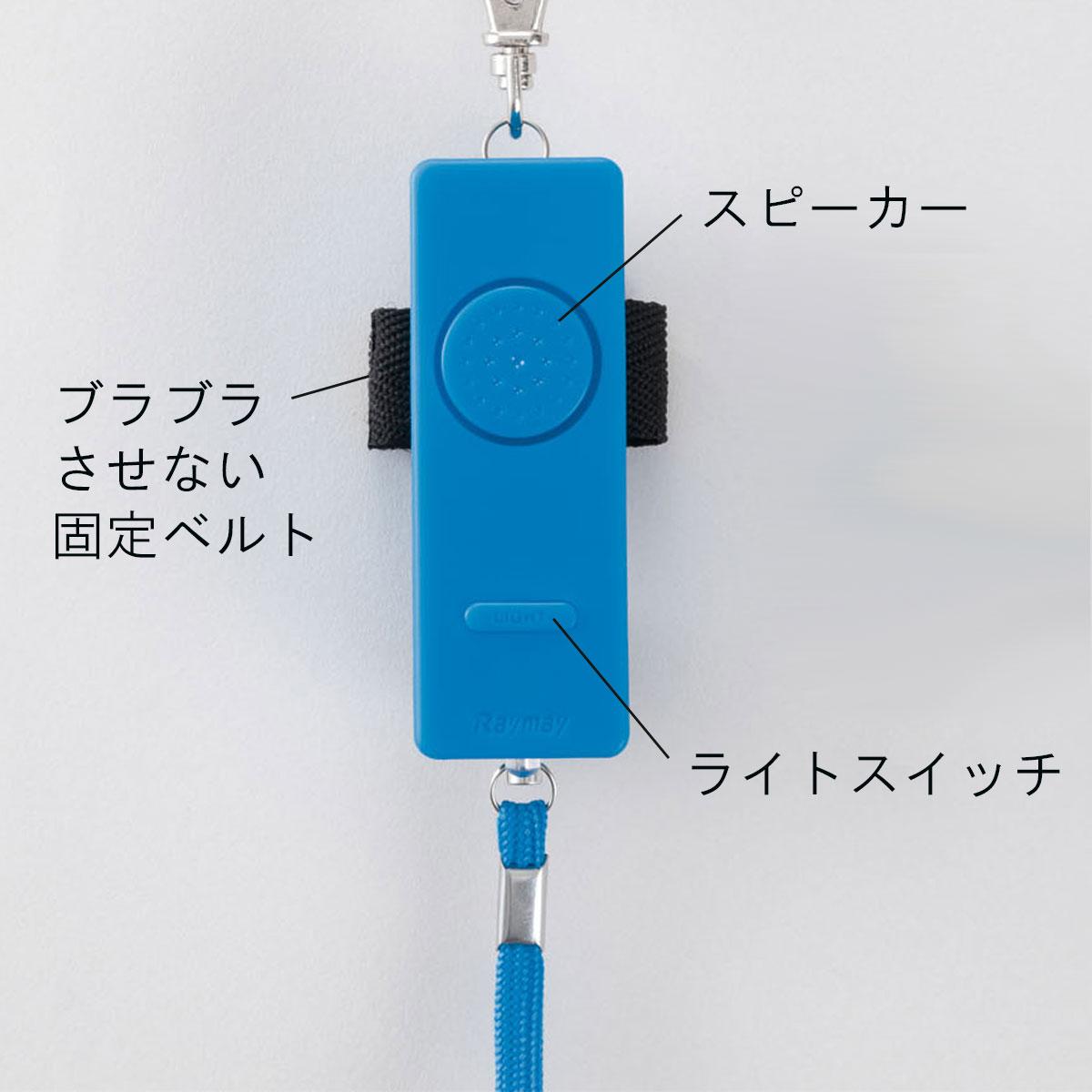 レイメイ藤井 LEDライト付防犯ブザー