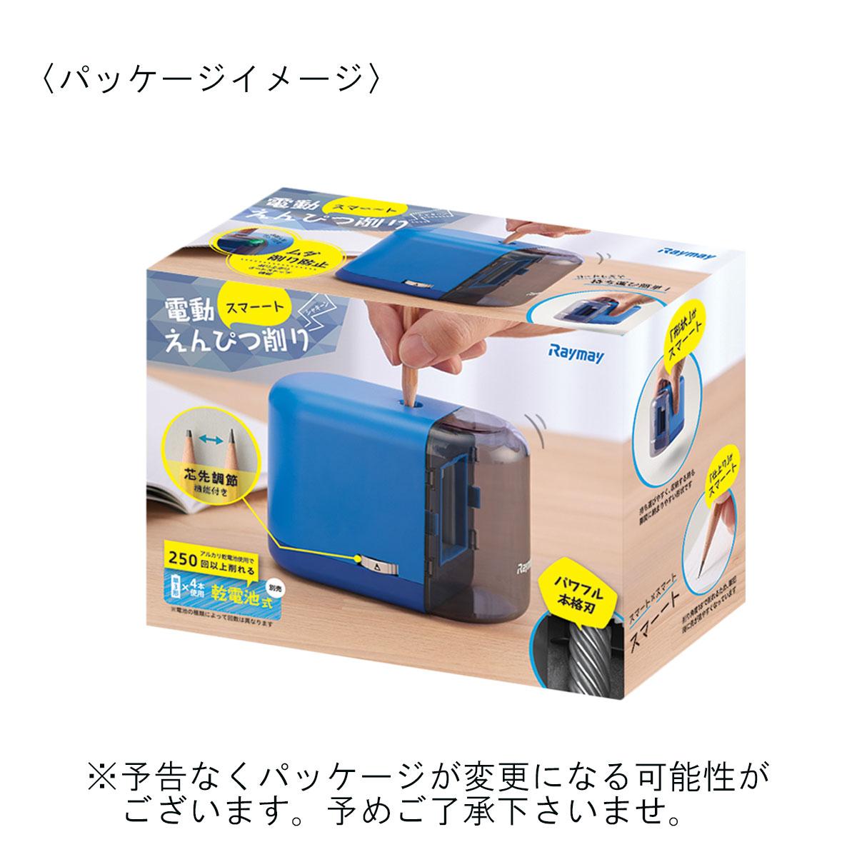 レイメイ藤井 電動スマートえんぴつ削り