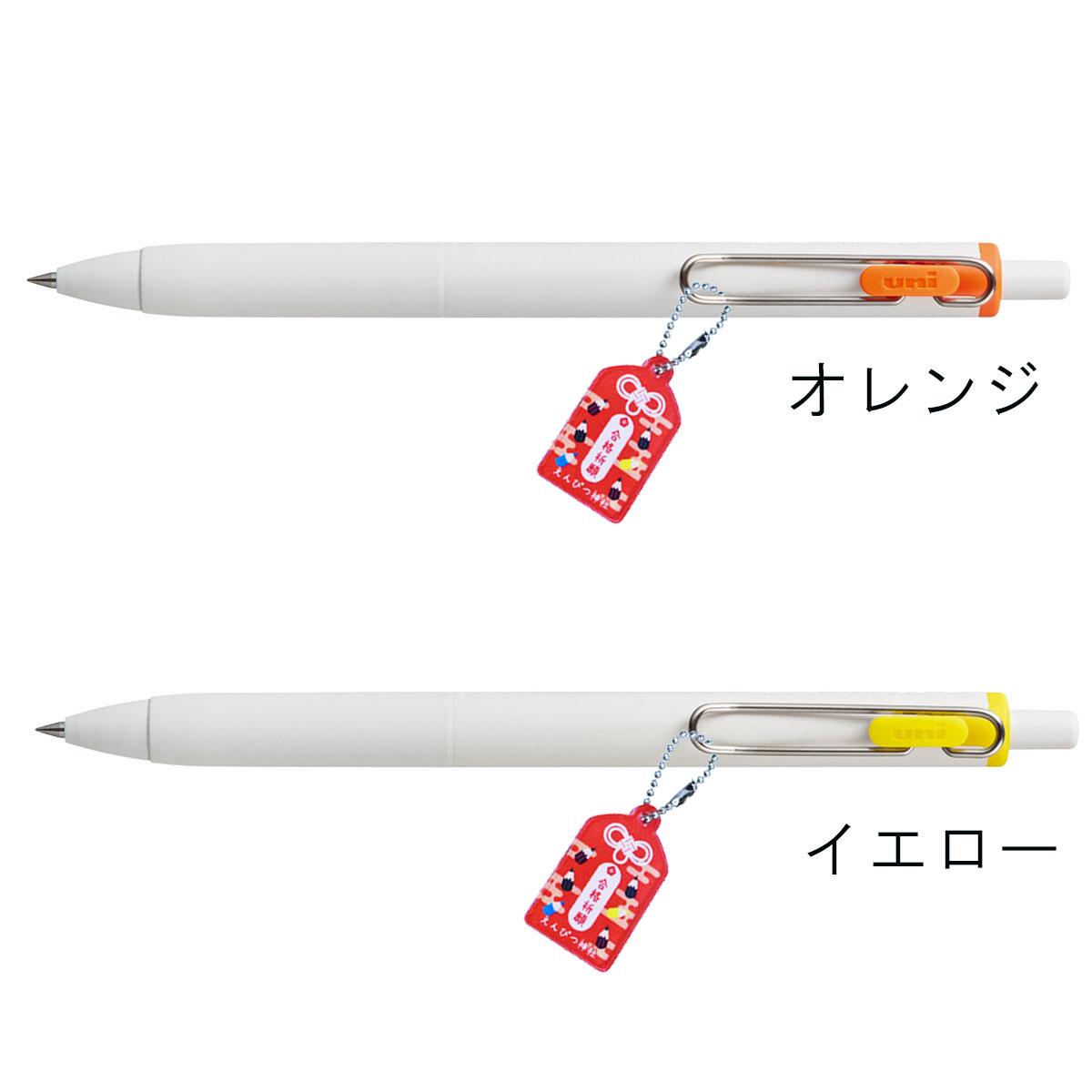 オリジナルチャーム付き 三菱鉛筆 ユニボール ワン 0.5mm UMN-S-05