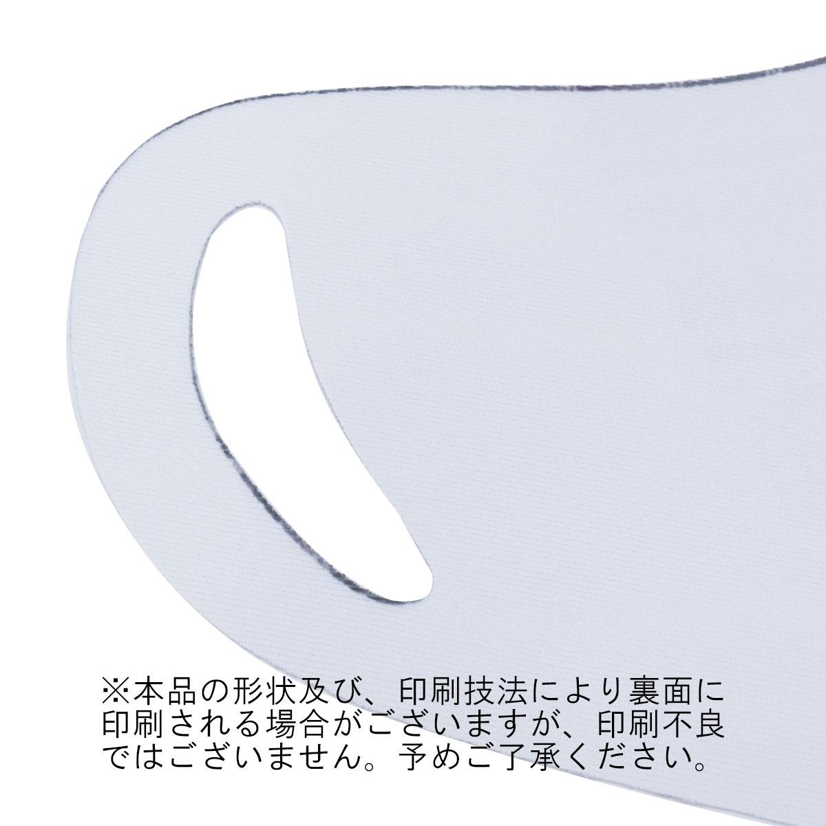 オリジナルエアマスク