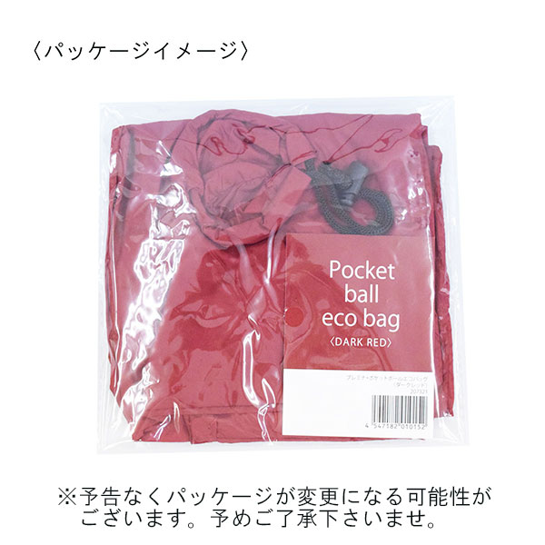 ボールエコバッグ ポケットサイズ