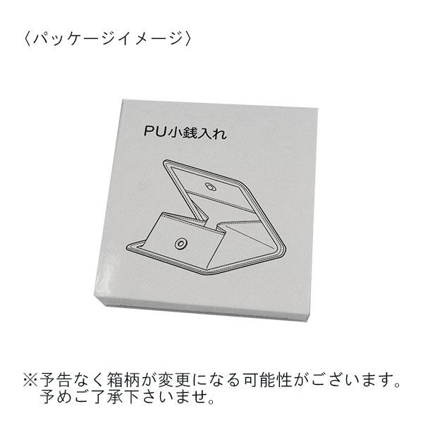 PUコインケース