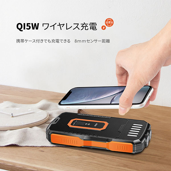ワイヤレス充電対応 ライト付きソーラーバッテリー 25000mAh