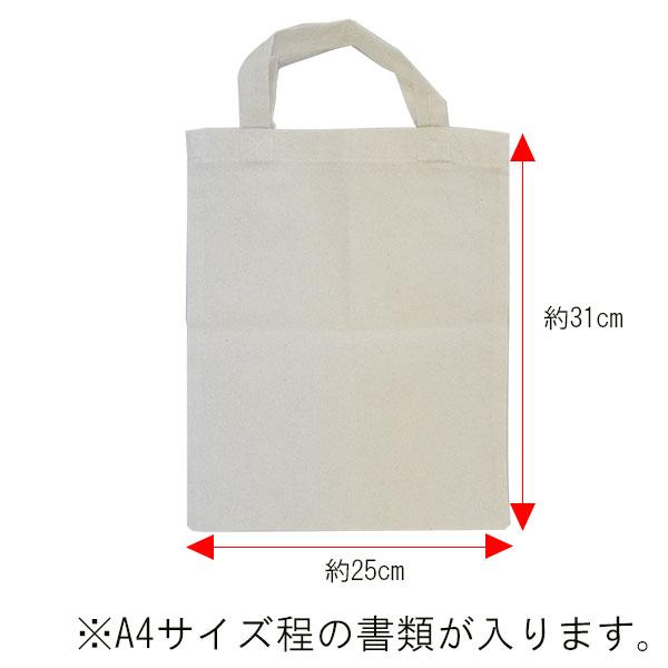 無漂白コットンA4エコバック マチなし (既製品) 310×250mm