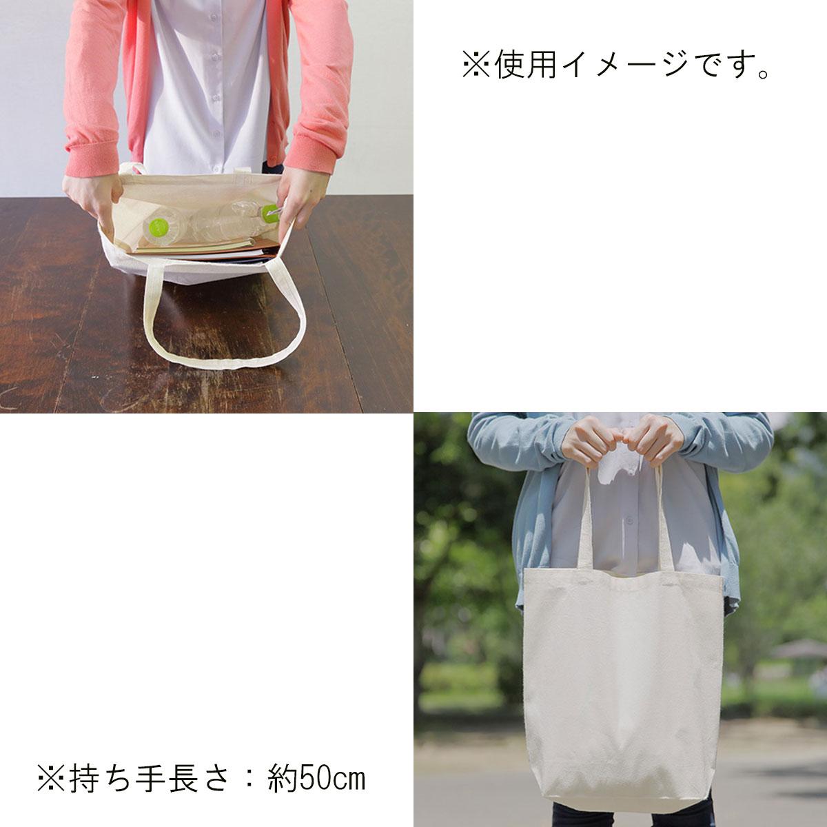リサイクルコットンエコバッグ 底マチ(既製品)