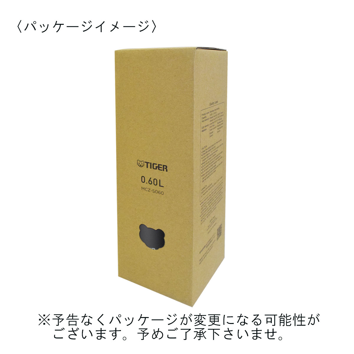 タイガー 真空断熱ステンレスボトル 600ml MCZ-S060