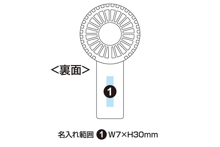 充電式ポケットファン(カラビナ付)