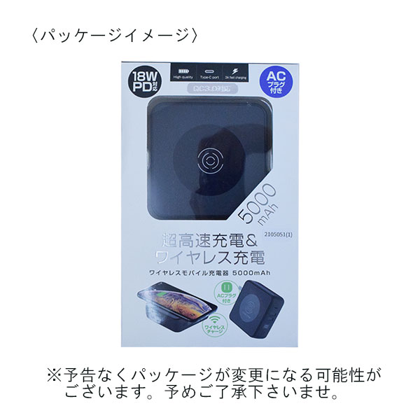 ワイヤレスモバイルバッテリー 5000mAh