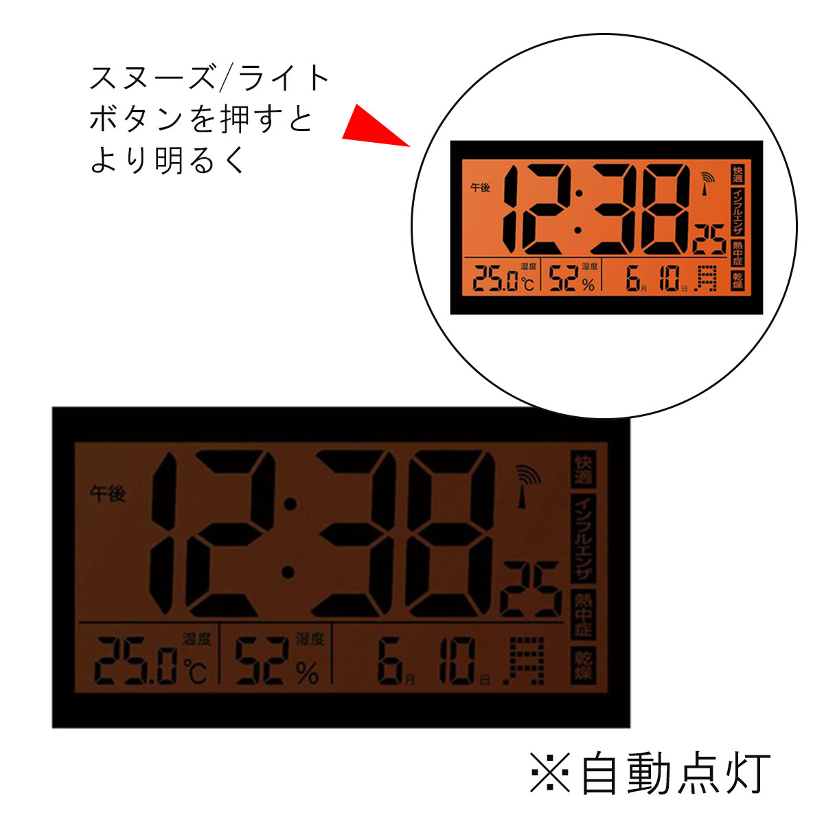 明暗センサー付電波時計 エアサーチ グッドライト