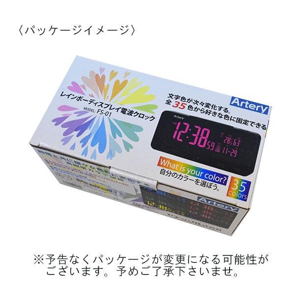 レインボーディスプレイ 温湿度表示付 電波時計