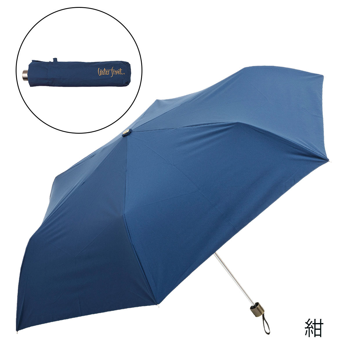 waterfront UVカット耐風折り畳み傘 包装箱入り