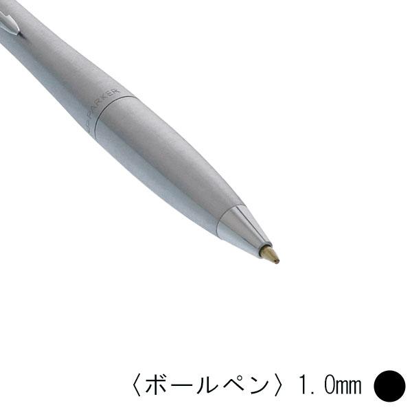 パーカー アーバン  メトロメタリックCT ボールペン