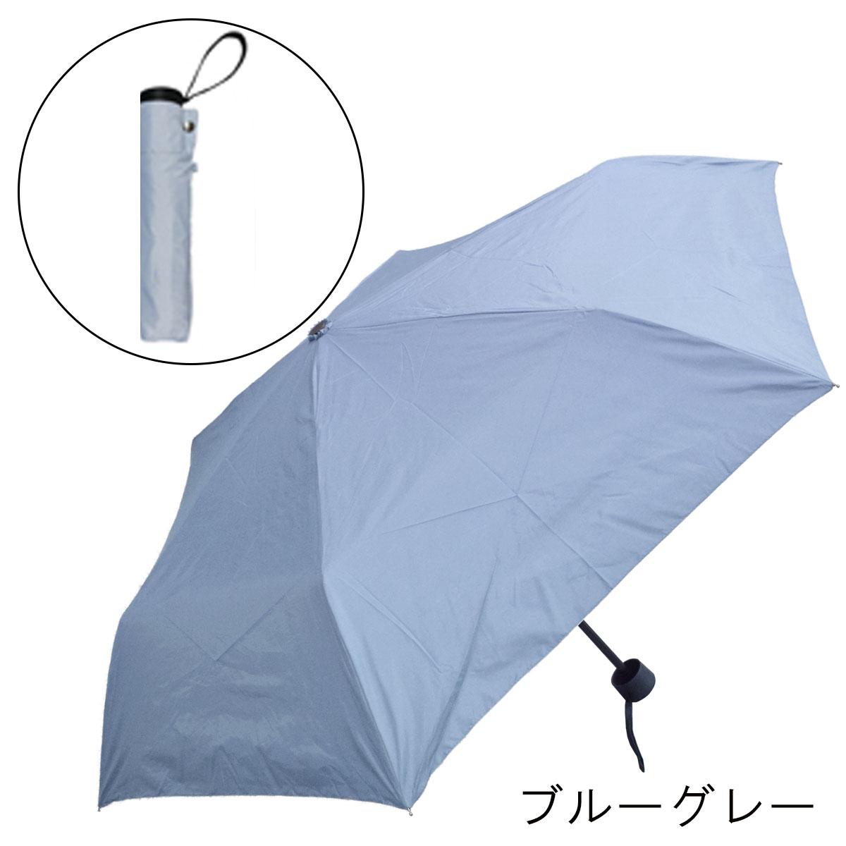 晴雨兼用 折りたたみ傘