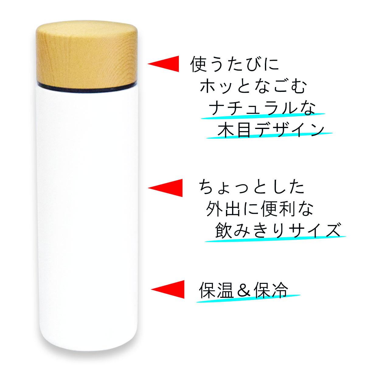 真空二重構造 木目調ステンレスボトル 130ml