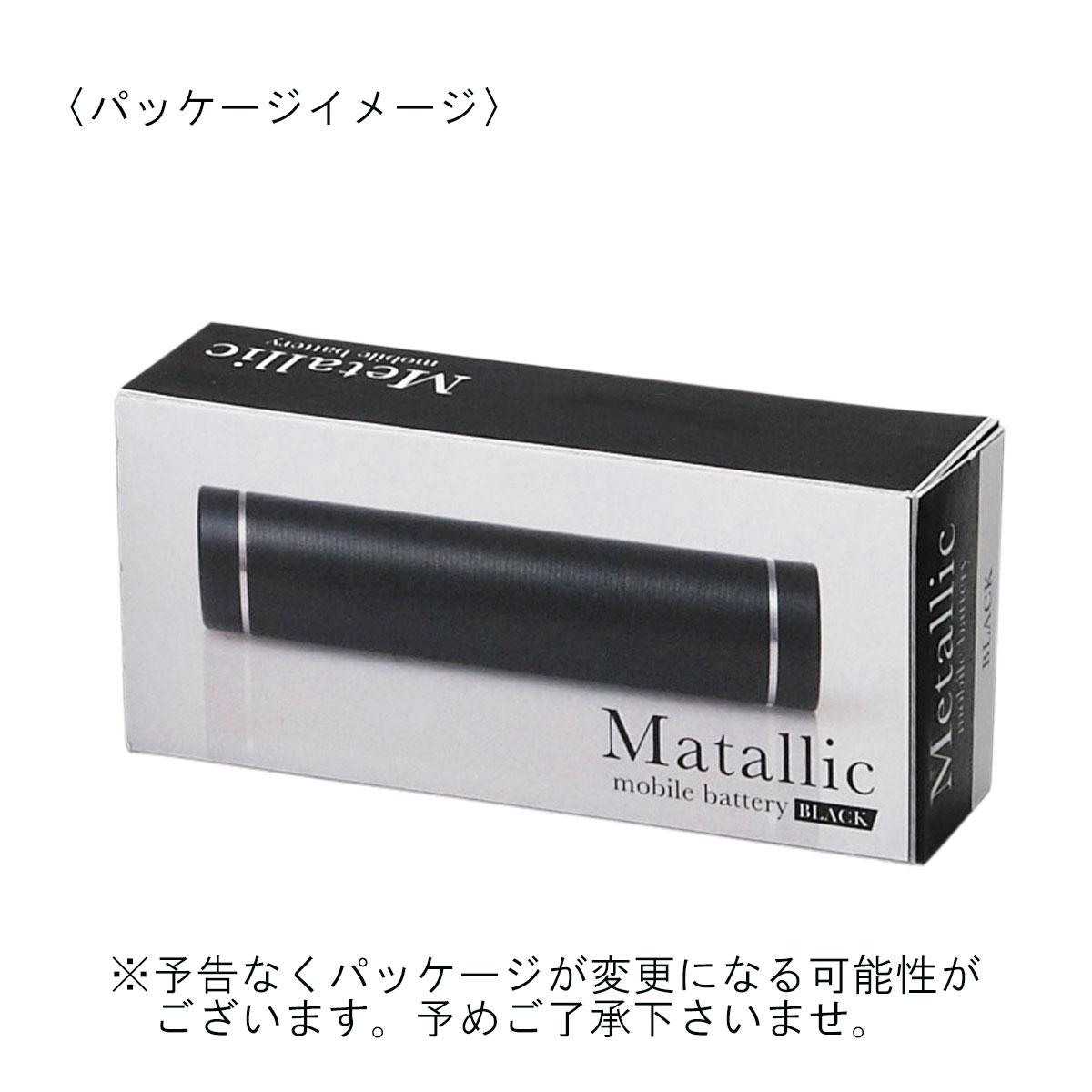 メタリックモバイルバッテリー 2100mAh