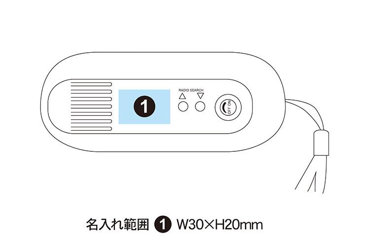 蓄光ダイナモラジオライト