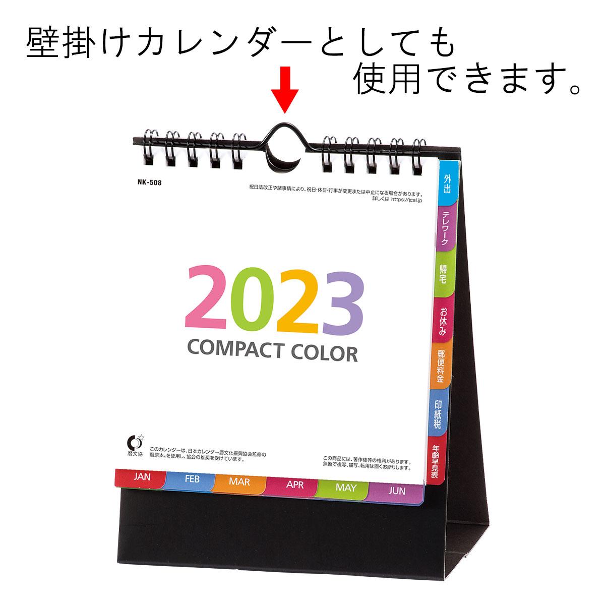 卓上カレンダー COMPACT COLOR(コンパクトカラー)