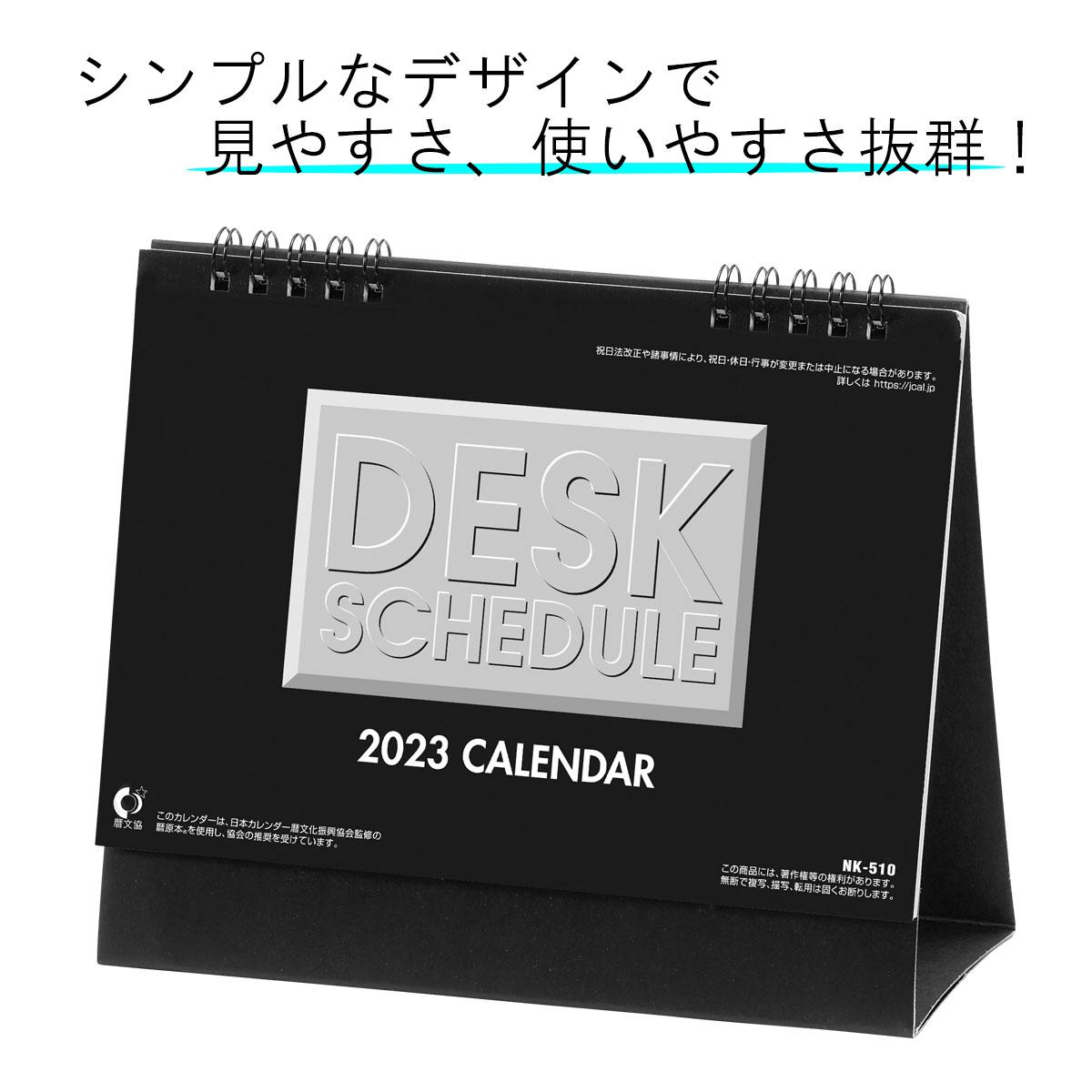 卓上カレンダー DESK SCHEDULE(デスクスケジュール)