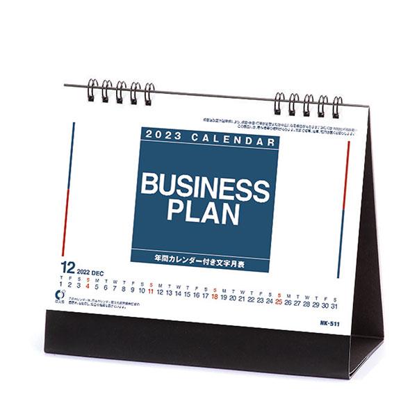 年間カレンダー付 卓上カレンダー BUSINESS PLAN(ビジネスプラン)