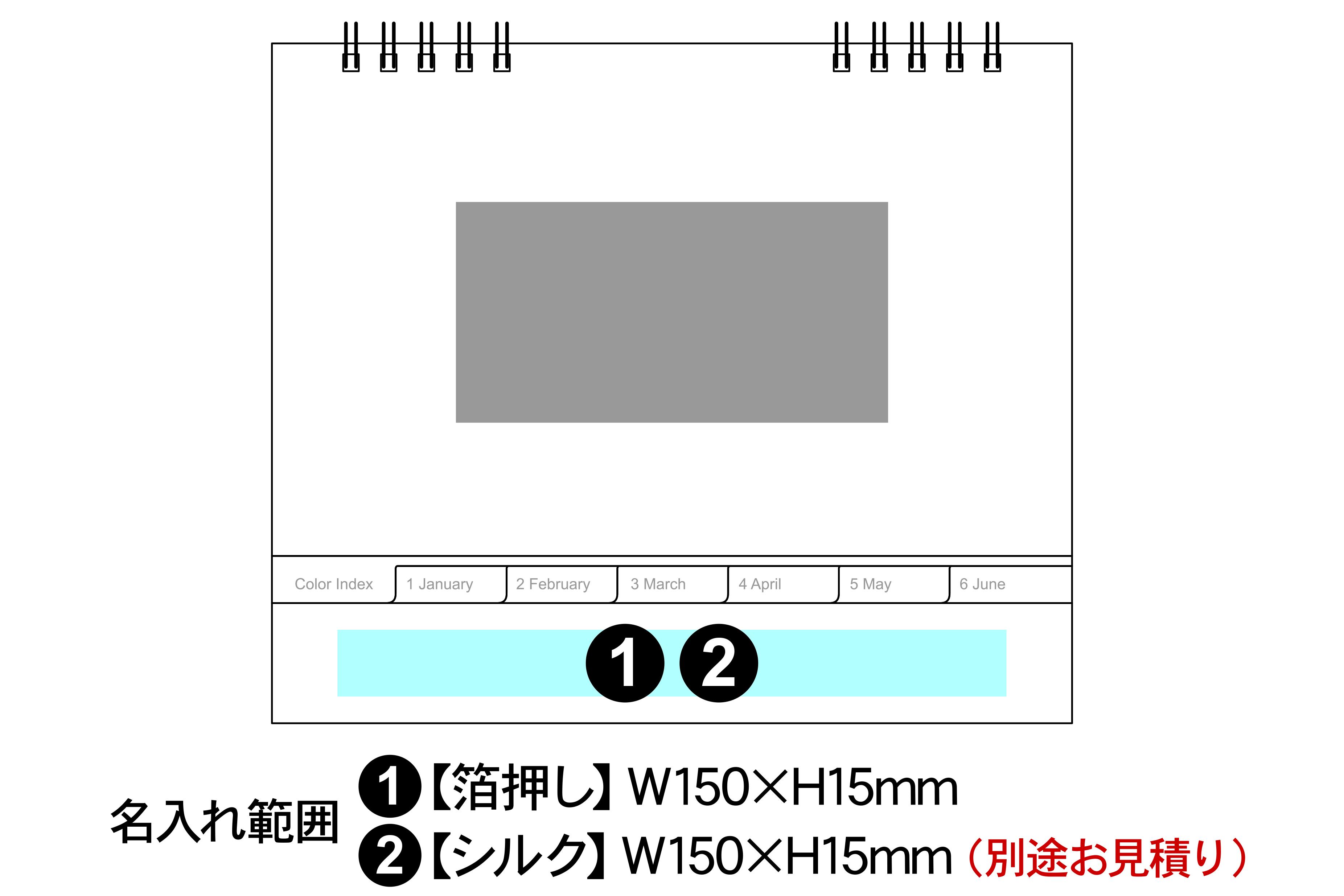 卓上カレンダー カラーインデックス(小)