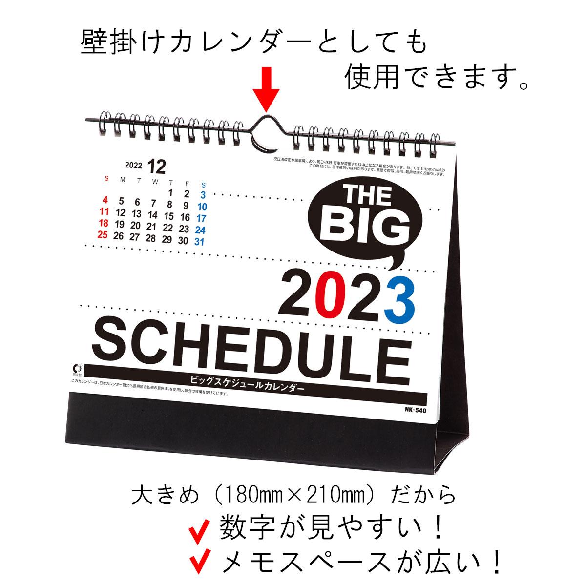 卓上カレンダー ビッグスケジュール