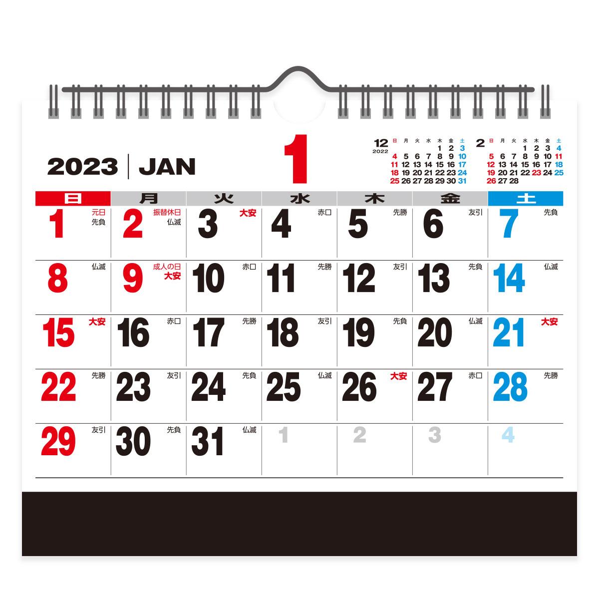 卓上カレンダー ジャンボ文字