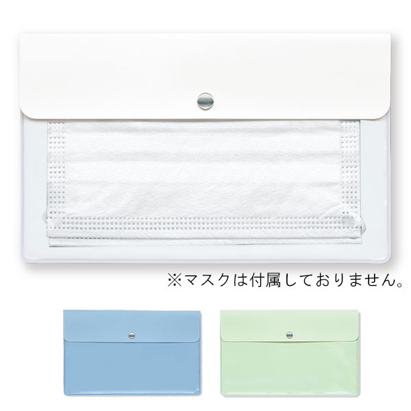 抗菌・防カビ マスクポーチ