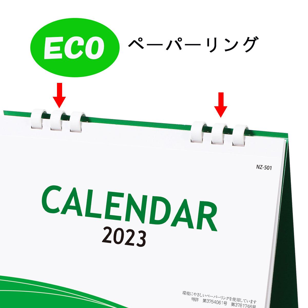 卓上カレンダー エコグリーン